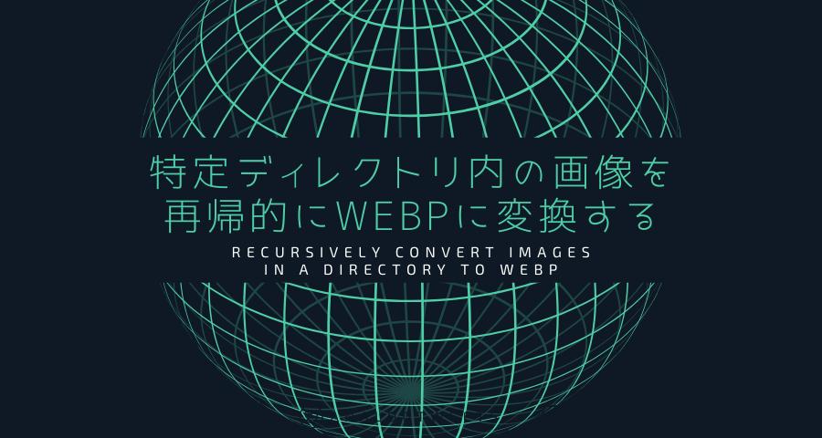 特定ディレクトリ内の画像を再帰的にWebPに変換する