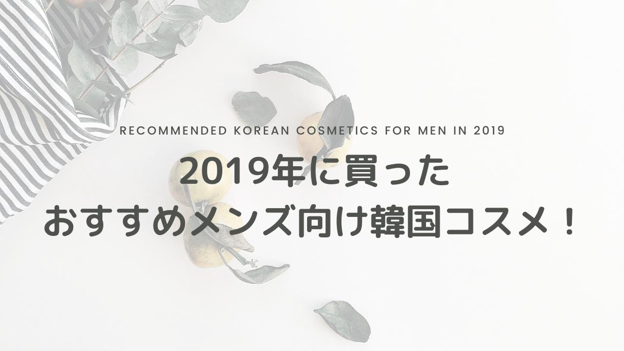 2019年に買ったおすすめメンズ向け韓国コスメ!
