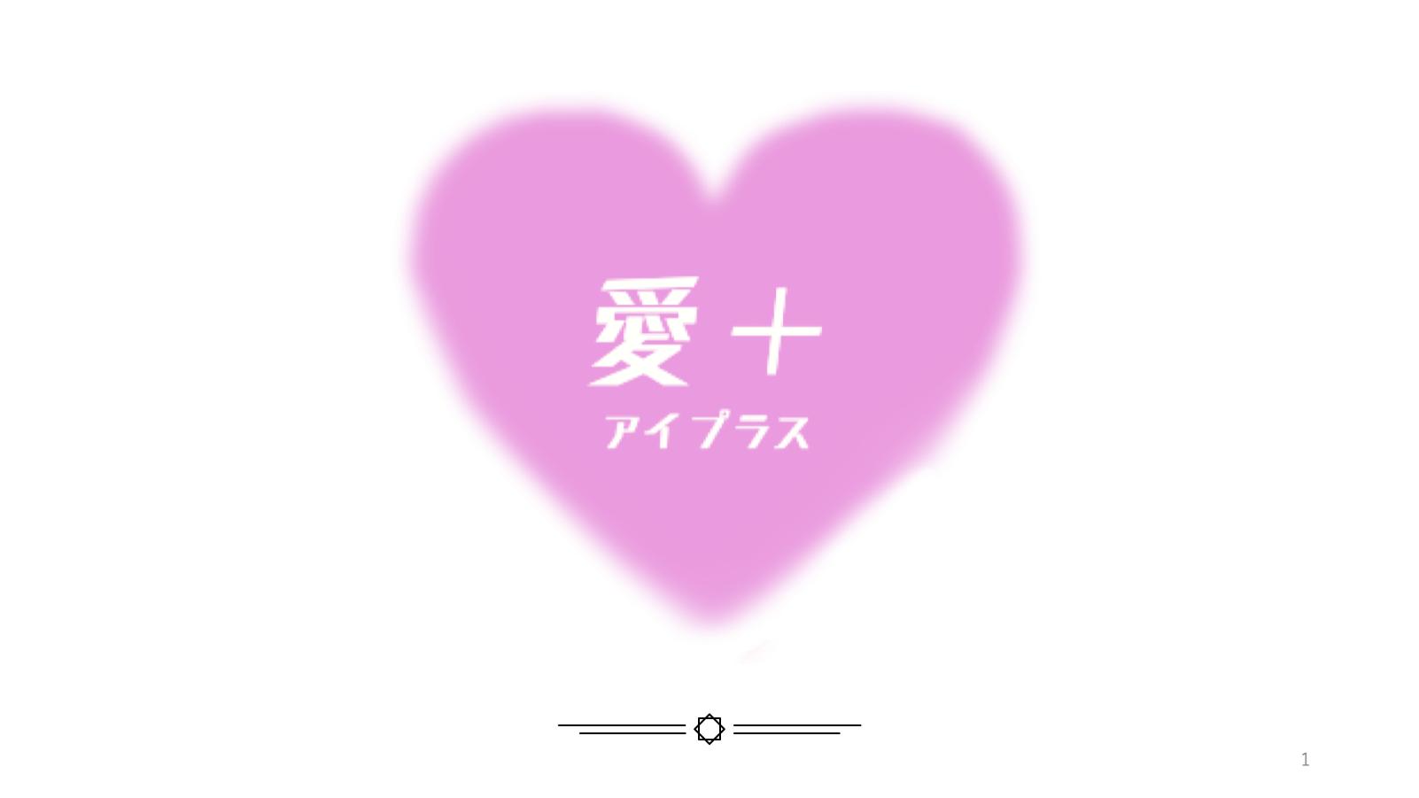 愛+(アイプラス)